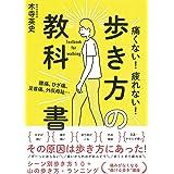 腰痛・ひざ痛・足首痛・外反母趾…痛くない! 疲れない! 歩き方の教科書