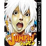 二次元JUMPIN' 2 (ヤングジャンプコミックスDIGITAL)