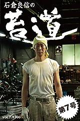 苔道 7号 苔道シリーズ Kindle版