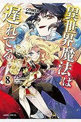異世界魔法は遅れてる!(8) (ガルドコミックス) Kindle版