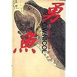 勇魚(いさな)〈上巻〉