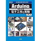 「Arduino」ではじめる電子工作と実験 (I・O BOOKS)