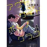 アウトサイドポルノグラフ (フルールコミックス)
