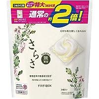 さらさ 無添加 植物由来の成分入り 洗濯洗剤 ジェルボール3D 詰め替え 26個(約2倍)