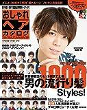 おしゃれヘアカタログ '18-'19 AUTUMN-WINTER [男の流行り髪1000Styles!/松島聡] (HINODE MOOK 519)