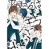 平良さんはモテたくない 【電子限定特典付き】 (バンブーコミックス 麗人uno!コミックス)