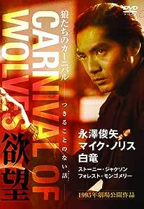 狼たちのカーニバル 欲望 [DVD]