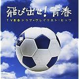 飛び出せ! 青春~TV青春ドラマ★グレイテスト・ヒッツ