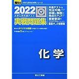 2022-大学入学共通テスト実戦問題集 化学 (大学入試完全対策シリーズ)
