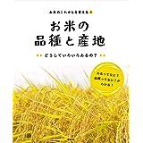 お米の品種と産地 どうしていろいろあるの? (お米のこれからを考える)