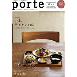 porte vol.21 (街と人を結び、暮らしに「キラメキ」を。)