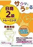 サクッとうかる日商2級 商業簿記 トレーニング