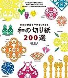 和の切り紙200選: 日本の季節と行事をいろどる