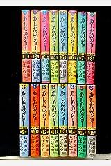 あしたのジョー 豪華愛蔵版 コミック 1-16巻セット (第16巻) 単行本