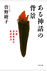 ある神話の背景 沖縄・渡嘉敷島の集団自決 (PHP文庫) Kindle版