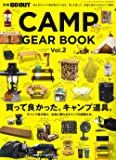 GO OUT CAMP GEAR BOOK Vol.2 (別冊GO OUT)