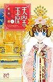 天空の玉座 1 (ボニータコミックス)