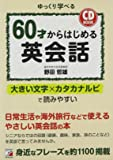 CD BOOK 60才からはじめる英会話 (アスカカルチャー)