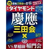 週刊ダイヤモンド 2021年 1/30号 [雑誌] (慶應三田会vs早稲田稲門会)