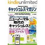 キャッシュレス・マガジン 2021 Spring - Summer