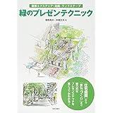 緑のプレゼンテクニック 建築エクステリア・造園・ランドスケープ