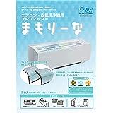 エアコン・空気清浄機用 坑ウイルス・制菌加工素材使用プレフィルター「まもりーな」40cm×80cm2枚入り