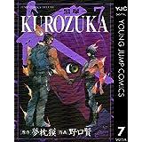KUROZUKA―黒塚― 7 (ヤングジャンプコミックスDIGITAL)