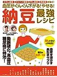 血圧がぐんぐん下がる! やせる! 納豆最強レシピ (こうじ納豆 キャベツ納豆 干し納豆 酢納豆が効く!)