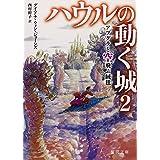 ハウルの動く城2 アブダラと空飛ぶ絨毯 (徳間文庫)