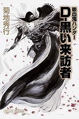 吸血鬼ハンター35 D-黒い来訪者 (朝日文庫) 文庫