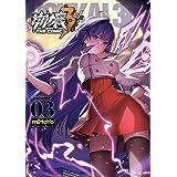 崩壊3rd THE COMIC volume 03