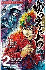 小説 ゆうえんち -バキ外伝- 2 (少年チャンピオン・ノベルズ) Kindle版