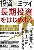 投資×ミライ 長期投資をはじめよう 人生100年時代の資産運用必勝法 (日本経済新聞出版)