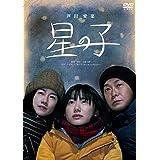 星の子 通常版 [DVD]