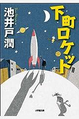 下町ロケット (小学館文庫) Kindle版