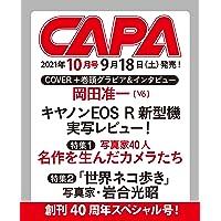 CAPA 2021年10月号