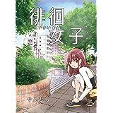 徘徊女子1 (BOOK☆WALKER セレクト)