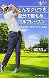 どんなクセでも自分で直せるゴルフレッスン 「人生最高の一発」を手に入れる方法 (GOLFスピード上達シリーズ)