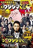 闇金ウシジマくん 公式映画原作本4 ヤミ金くん (ビッグコミックススペシャル)