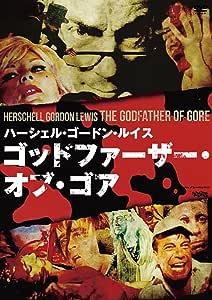 ゴッドファーザー・オブ・ゴア [DVD]