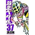 弱虫ペダル(37)(少年チャンピオン・コミックス)