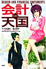 COMIC 会計天国 Kindle版