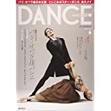 DANCE MAGAZINE (ダンスマガジン) 2020年 6月号