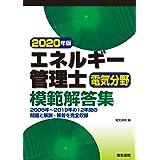 エネルギー管理士電気分野模範解答集 2020年版
