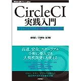 CircleCI実践入門──CI/CDがもたらす開発速度と品質の両立 WEB+DB PRESS plus