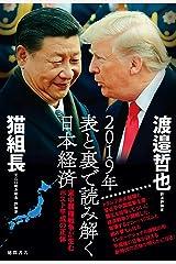 2019年 表と裏で読み解く日本経済 米中覇権戦争が生むポスト平成の正体 Kindle版