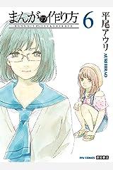 まんがの作り方(6) (RYU COMICS) Kindle版