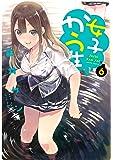 女子かう生(6) (アクションコミックス)