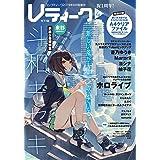 コンプティーク2019年8月号増刊 Vティーク VOL.4