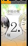 【幸福の種】2